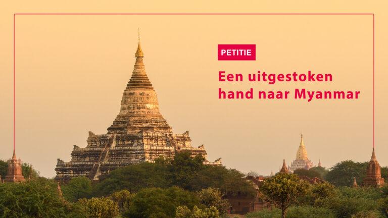 Petitie: een uitgestoken hand naar Myanmar